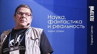 Наука, фантастика и реальность   Лекция Бориса Штерна