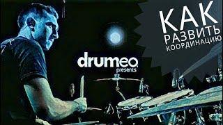 Drum Lessons (Drumeo) - Как развивать координацию. BKR