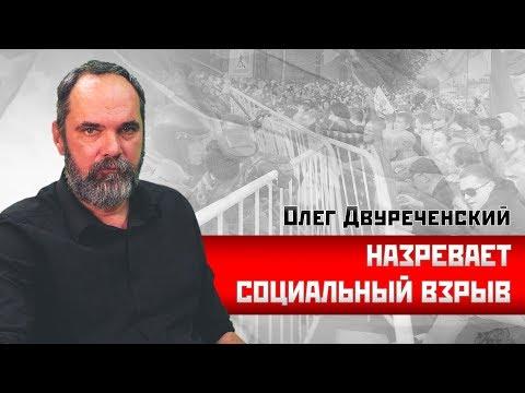 Олег Двуреченский/Сергей Удальцов: