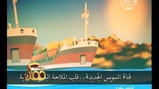 #ممكن | قناة السويس الجديدة .. قلب الملاحة البحرية العالمية