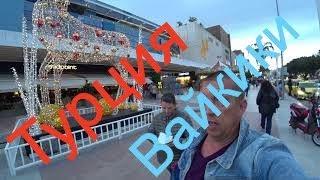 Турция декабрь 2019. Отель ASKA LARA .5 . Видео для женщин ,цены на одежду в Антальи.