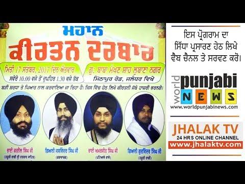 Watch Live Now | Kirtan Darbar | Baba Makhan Shah Lubana Nagar, Jalandhar | 17-09-2017