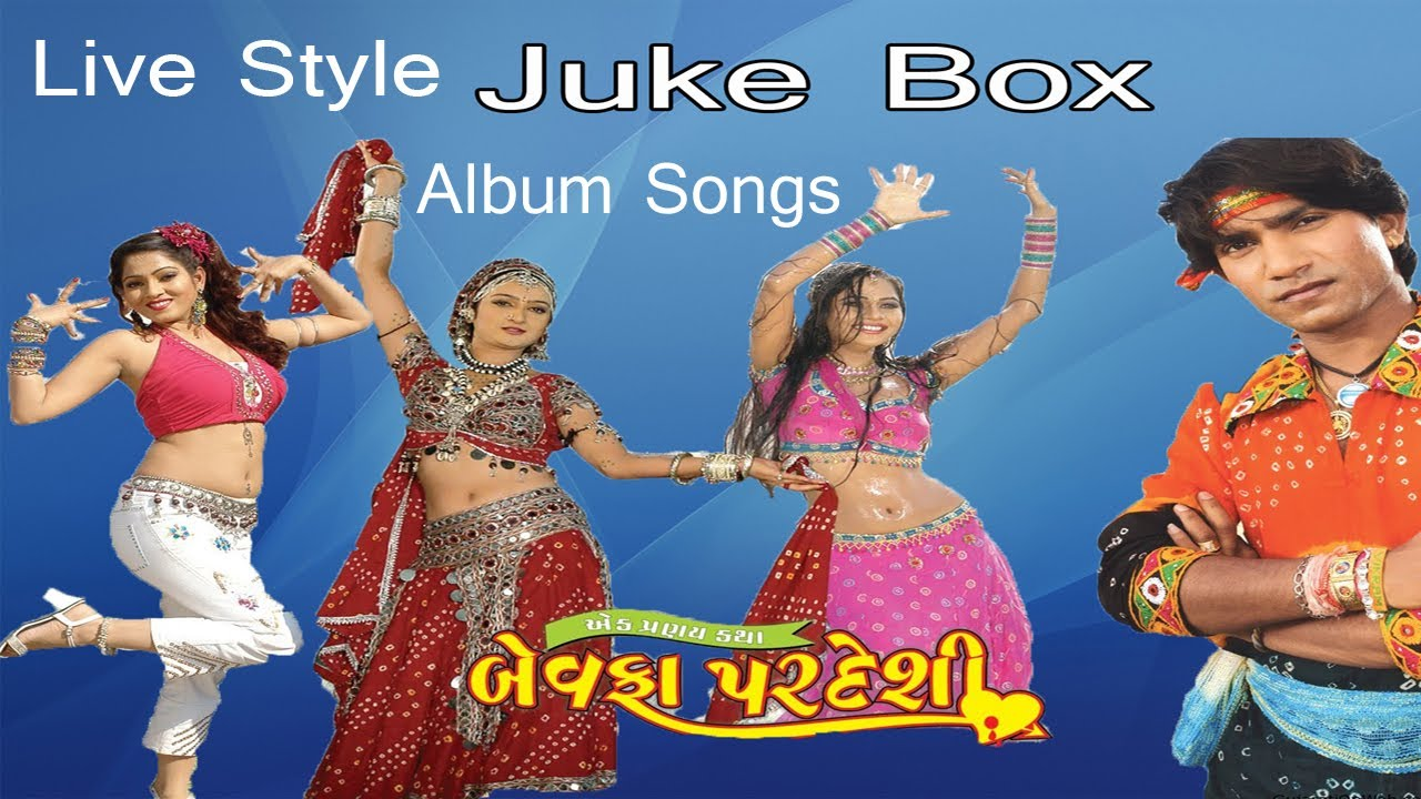 Download Gujarati Songs MP3 Online
