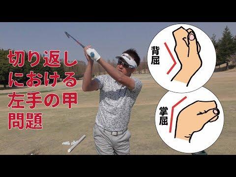 【超重要】切り返しで左手を掌屈できない理由とその改善策