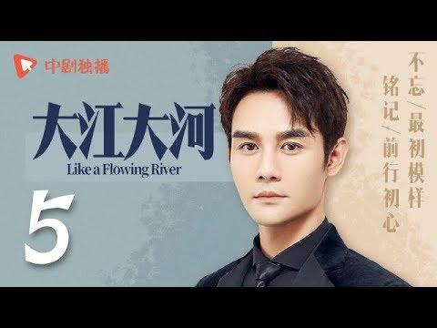 大江大河 05(王凯、杨烁、董子健、童瑶 领衔主演)