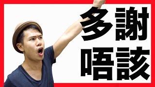 【廣東話教學】多謝VS唔該!不說你不知道,這才是香港人的道謝方式!
