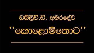 Kolomthota   W D  Amaradewa Thumbnail
