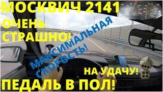 Москвич 2141 - максимальная скорость! (4к)
