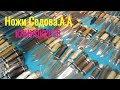 www.knife-vorsma.ru ⚔️Ворсменский завод кованых ножей. Ножи Седова А.А.Ножи сталь Elmax и сталь AISI