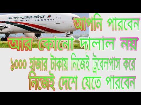 how to go back bangladesh in the travel pass kivabe travel pass katbo কিভাবে ট্রবেলপাস কাটে
