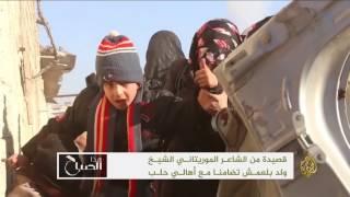 قصيدة لشاعر ولد بلعمش تضامنا مع أهالي حلب