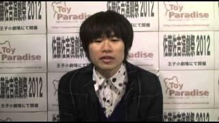 「ゴミくずちゃん可愛い」 公演期間:2012年8月22日[水]~8月27日[月] ...