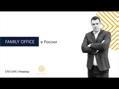Family office в России   Private Wealth: Как сохранить и приумножить капитал