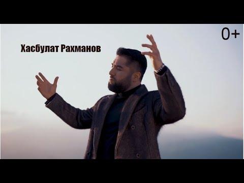 Хасбулат Рахманов - Отец (0+)