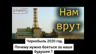 Чернобыль 2019 . Что происходит там и почему  стоит бояться за наше будущее ?