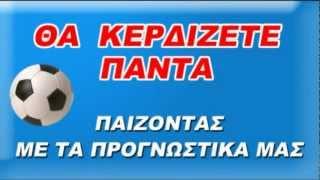Stoixhma Prognwstika Stoixhmatos Pame Stoixima Prognwstika Gia Shmera