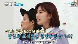 Weekly idol | эп.350 [рус.саб]