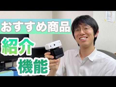 【PLEN Cubeに新機能を追加】顔認識によるおすすめ商品紹介機能のご紹介!【Retail Tech】
