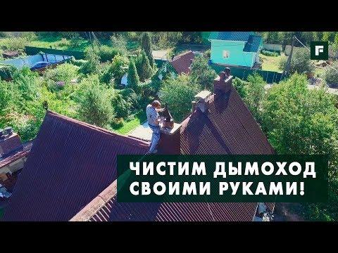 Обслуживание дымохода в доме и на крыше // FORUMHOUSE