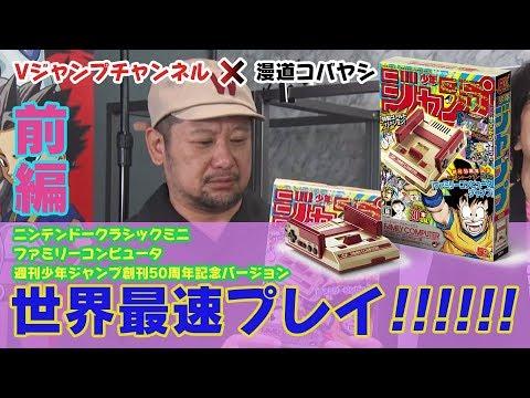 【ミニファミコン ジャンプバージョン】世界最速実機プレイ!【前編】