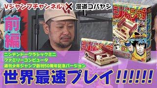 Vジャンプチャンネルと漫画専門番組『漫道コバヤシ』(フジテレビONEで...
