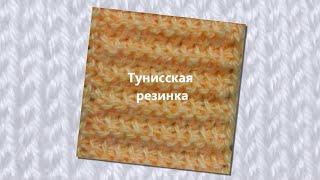Тунисское вязание. Резинка. Видеоурок.