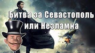Битва за Севастополь или Незламна [Всякая Кино Всячина]