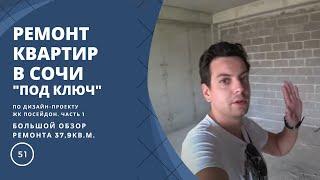 РЕМОНТ КВАРТИРЫ В СОЧИ - ЖК ПОСЕЙДОН  КВ №356... ВОТ ТАК МЫ ДЕЛАЕМ ДИСТАНЦИОННЫЙ РЕМОНТ КВАРТИР!!!