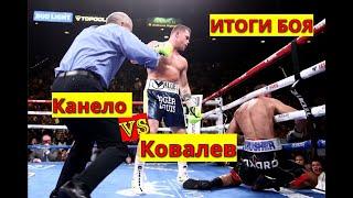 Сергей Ковалев vs Сауль Альварес. Итоги боя, Выводы.