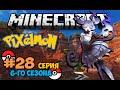 Minecraft: Pixelmon - #28 - ОДИН ПОКЕМОН И МЫ ИДЕМ ЗА ТОБОЙ, ГИМ ЛИДЕР (Pokemon Mod 4.0.7)