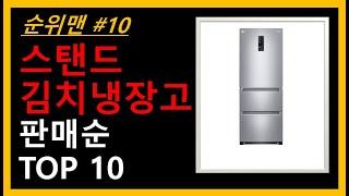 스탠드 김치냉장고 TOP 10 - 2021년 스탠드형 …