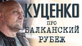 """Гоша Куценко про """"Балканский рубеж"""": Мы не наврали в самом главном"""