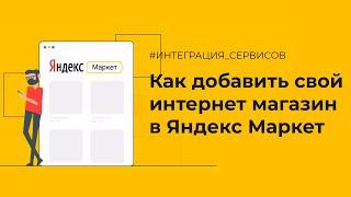 быстрая настройка Яндекс Маркета. Как загрузить свои товары?