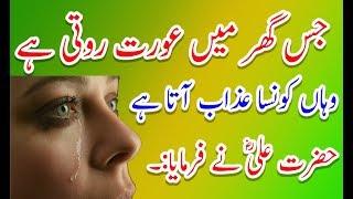 Jis Ghar Mein Aurat Roti Hai Wahana Konsa Azab Aata Hai || Azaab When Women Cry In House