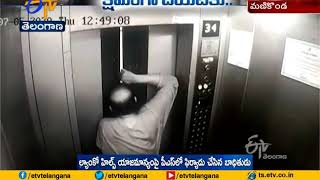 Father Daughter Trapped in Lift | at Manikonda Lanco Hills | in Hyderabad