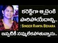 Those Both are My Gods in Industry | Singer Ramya Behara | Noel Prank Call | Interview | 10TV