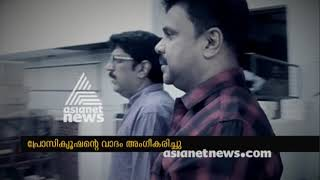 Dileep's Request For Kerala Actress Abduction Video Rejected By Court   FIR 14 Aug 2018