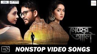 Meher Aali | Video songs Jukebox | Hiraan | Amrita | Savvy | Timir Biswas | Loy  …