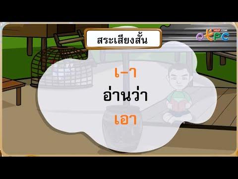 ทักษะภาษาด้าน การฟัง การพูด การอ่าน สระไทย - สื่อการเรียนการสอน ภาษาไทย ป.1