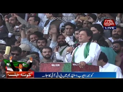 Quetta: Chairman PTI Imran Khan addressing public rally