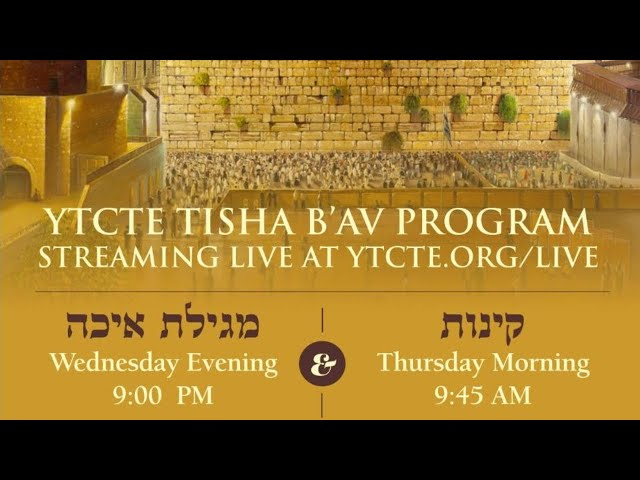 Tisha B'av Eicha