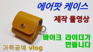 에어팟 케이스 제작 / 가죽공예 / 바이크 라이더가 만…
