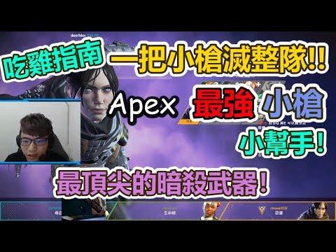【Chiawei1031】Apex最神小槍!一把小手槍滅整隊!連和平使者都比不贏?