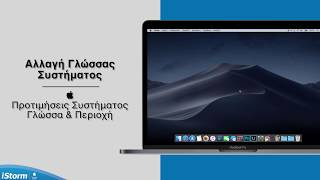 Αλλαγή γλώσσας και συντομεύσεις στο Mac by iStorm Team