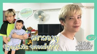 Kacha's Brothers EP 03: คชาลองดู!! มีลูก 1 วันจะรอดมั้ย???