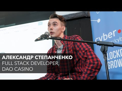 Dapps — децентрализованные web-приложения, Александр Степанченко   Blockchain Development