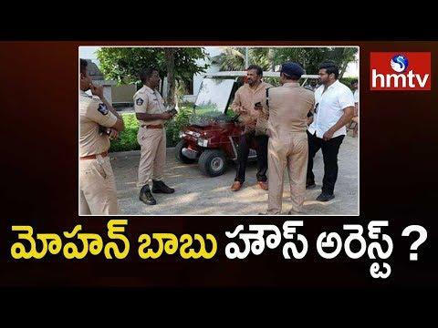 మోహన్ బాబు హౌస్ అరెస్ట్?   Cops House Arrest Actor Mohan Babu   hmtv