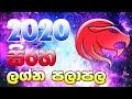 2020 Sinha Lagnaya | 2020 lagna Palapala | 2020 Leo | 2020 Sinha | Horoscope Sri Lanka