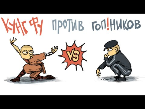 КУНГ ФУ ПРОТИВ ГОПНИКОВ (анимация)
