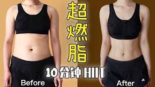 10分钟快速燃脂HIIT有氧运动|一星期就掉肉,全程高效燃脂,快速瘦腿瘦全身!在家减肥减脂健身操|学生党上班族减肥